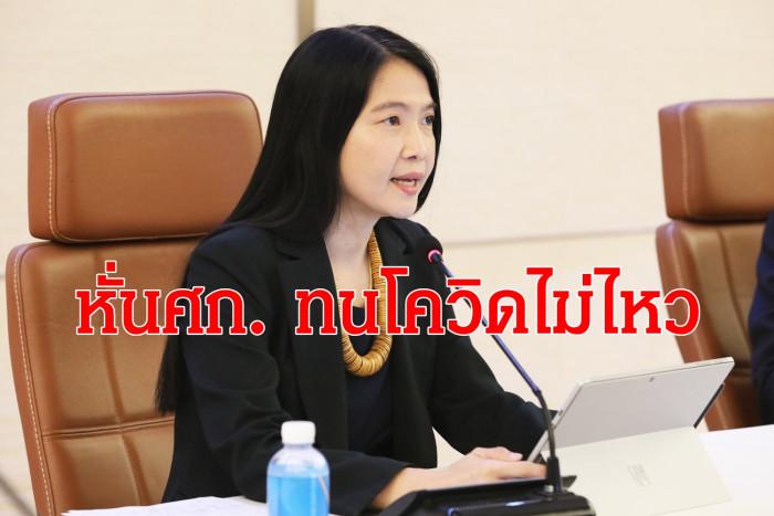 เศรษฐกิจไทยทนพิษโควิดไม่ไหว คลัง หั่นจีดีพีเหลือ2.3%